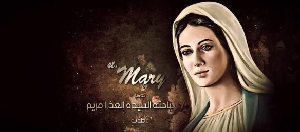 mary نياحه العذراء مريم