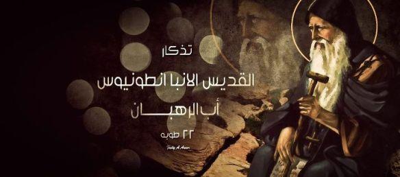تذكار الأنبا أنطنيوس أبو اللرهبان 22 طوبه