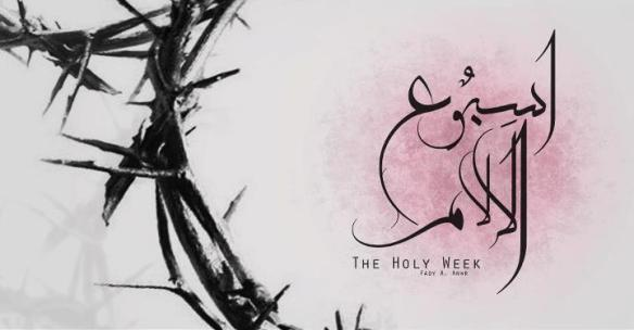 أسبوع الالام,the holy week