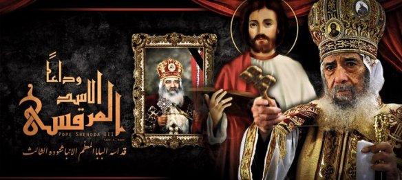 قداسه البابا شنوده الثالث