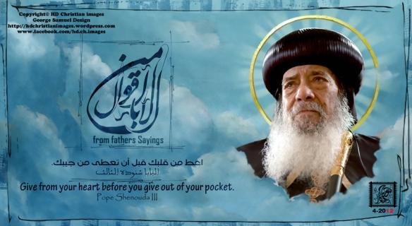 اعط من قلبك قبل أن تعطى من جيبك.  البابا شنوده الثالث  Give from your heart before you give out of your pocket.  Pope Shenouda III