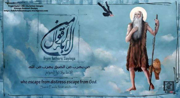من يهرب من الضيقه يهرب من الله  الأنبا بولا اول السواح  who escape from destress escape from God  sanit paula first anchorite
