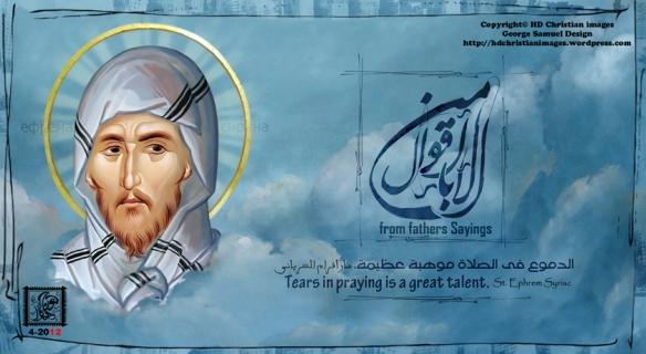 الدموع فى الصلاة موهبة عظيمة. مار أفرام السريانى Tears in praying is a great talent. St. Ephrem Syriac