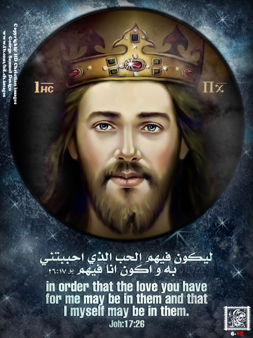 ليكون فيهم الحب الذي احببتني  به و اكون انا فيهم  يو 26:17  in order that the love you have  for me may be in them and that  I myself may be in them.  Joh:17:26  George Samuel Design